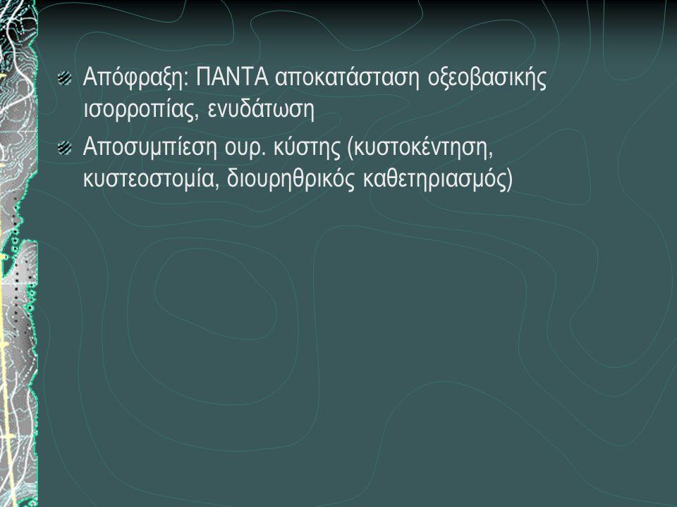 Απόφραξη: ΠΑΝΤΑ αποκατάσταση οξεοβασικής ισορροπίας, ενυδάτωση Αποσυμπίεση ουρ. κύστης (κυστοκέντηση, κυστεοστομία, διουρηθρικός καθετηριασμός)