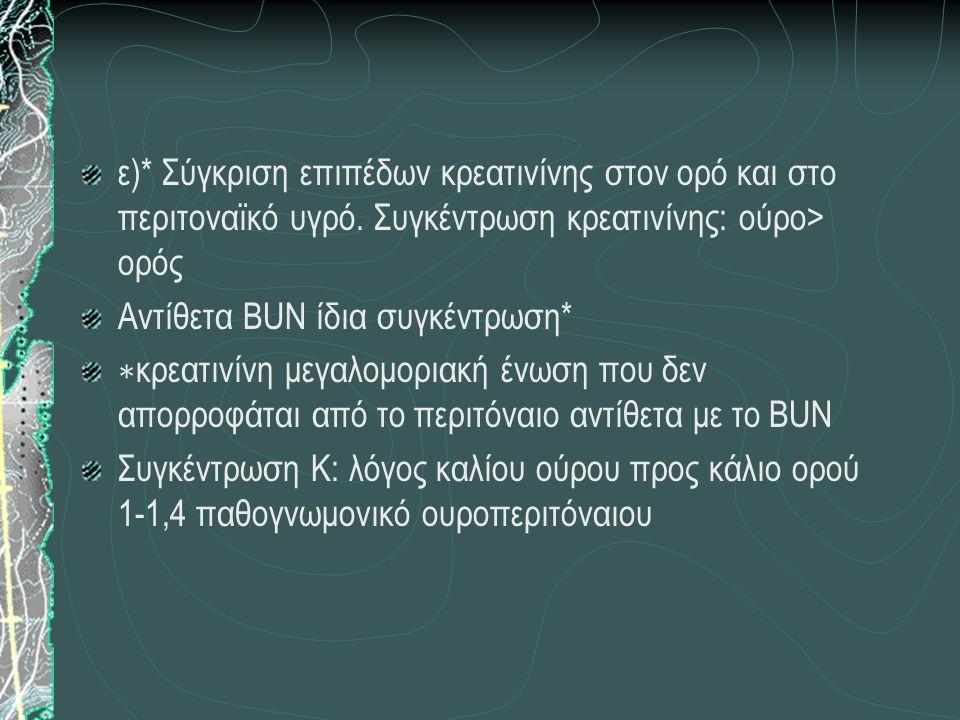 ε)* Σύγκριση επιπέδων κρεατινίνης στον ορό και στο περιτοναϊκό υγρό. Συγκέντρωση κρεατινίνης: ούρο> ορός Αντίθετα BUN ίδια συγκέντρωση* ∗ κρεατινίνη μ