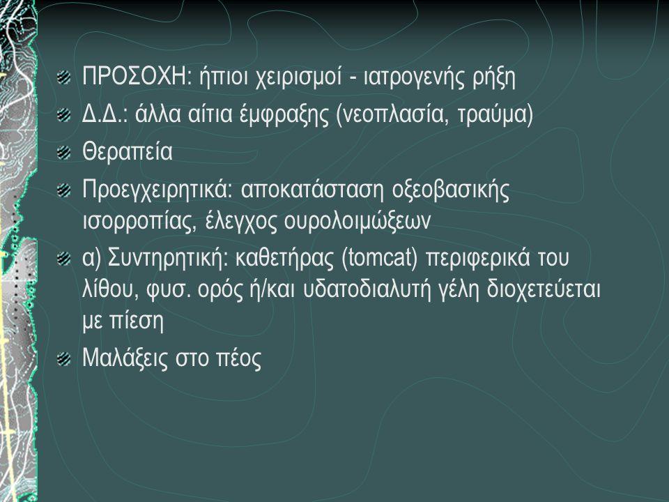ΠΡΟΣΟΧΗ: ήπιοι χειρισμοί - ιατρογενής ρήξη Δ.Δ.: άλλα αίτια έμφραξης (νεοπλασία, τραύμα) Θεραπεία Προεγχειρητικά: αποκατάσταση οξεοβασικής ισορροπίας,