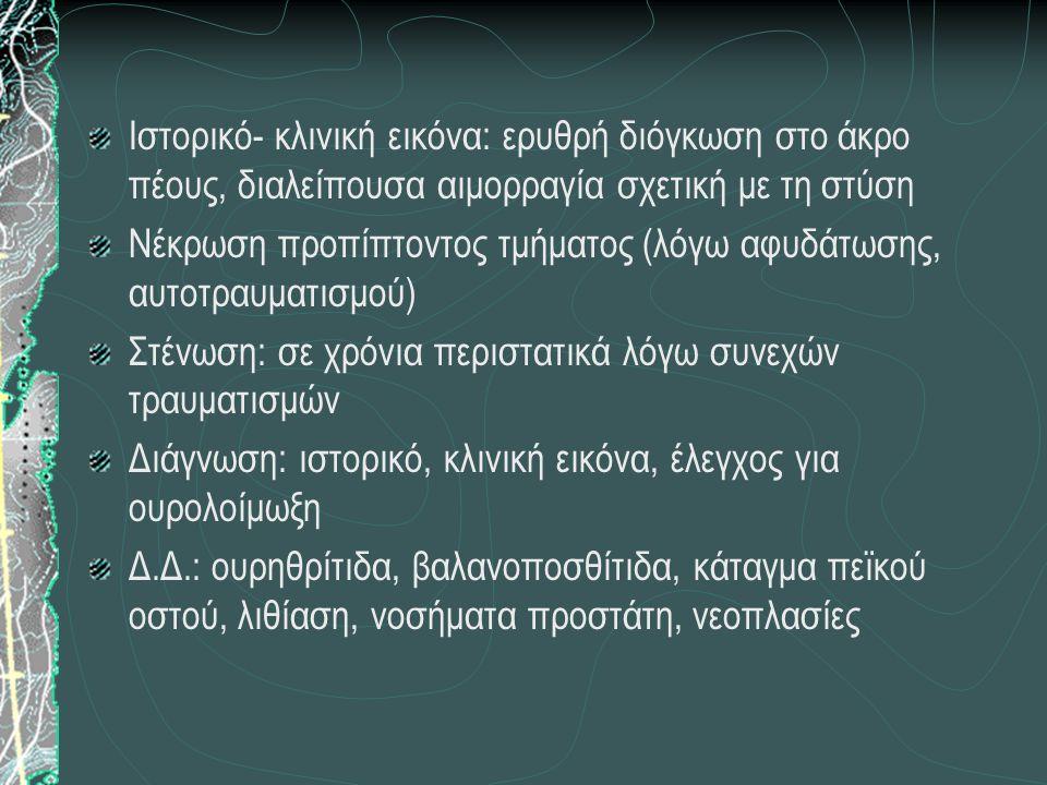 Θεραπεία: Συντηρητική: αν βλεννογόνος φυσιολογικός→ ανάταξη με βαμβακοφόρο στειλεό ή καθετήρα, ραφή ΄΄δίκην βαλαντίου΄΄ γύρω από το στόμιο της ουρήθρας (αφαίρεση ράμματος σε 5 ημ.), αντιμετώπιση ουρολοίμωξης Συχνά: υποτροπές