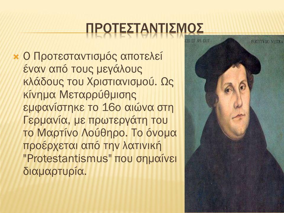  Στην ιστορική του διαδρομή ο Προτεσταντισμός εμφανίστηκε ως μία Εκκλησία συνεχών μεταβολών και ονομάστηκε «Εκκλησία συνεχών μεταρρυθμίσεων».