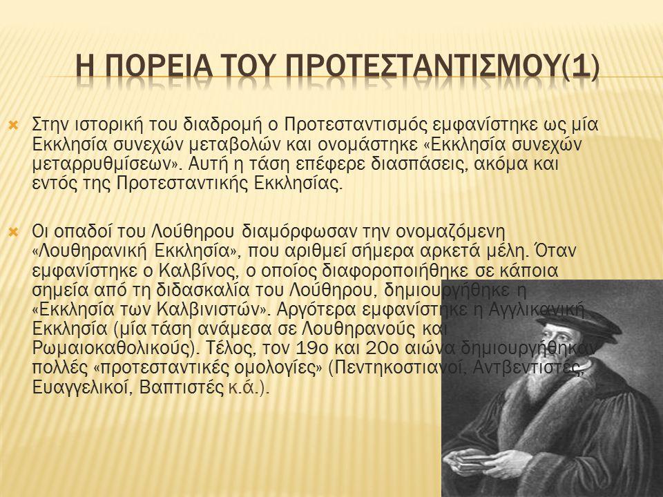  Σήμερα, οι γνωστότερες Προτεσταντικές ομολογίες στην Ελλάδα είναι: Ευαγγελικοί– Πρεσβυτεριανοί, Λουθηρανοί, Επισκοπιανοί, Βαπτιστές, Μεθοδιστές, Μορμόνοι, Χιλιαστές(Ιεχωβάδες), Αντβενιστές της εβδόμης ημέρας.