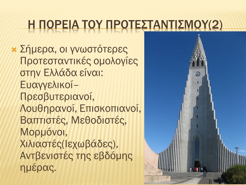 Τα πρώτα χρόνια της ιστορίας του Προτεσταντισμού ήταν αδύνατη η οποιαδήποτε σχέση με τη Ορθόδοξη Εκκλησία, λόγω του ότι πολλοί ορθόδοξοι λαοί ήταν υπόδουλοι στην Οθωμανική αυτοκρατορία.