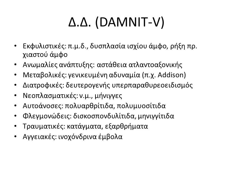 Δ.Δ. (DAMNIT-V) Εκφυλιστικές: π.μ.δ., δυσπλασία ισχίου άμφο, ρήξη πρ. χιαστού άμφο Ανωμαλίες ανάπτυξης: αστάθεια ατλαντοαξονικής Μεταβολικές: γενικευμ