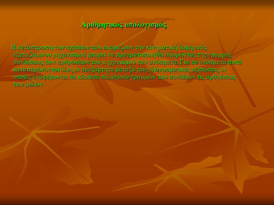 Αριθμητικός υπολογισμός Η κατάστρωση των σχέσεων που εκφράζουν την κινηματική δομή ενός εξεταζόμενου μηχανισμού μπορεί να πραγματοποιηθεί θεωρώντας τη