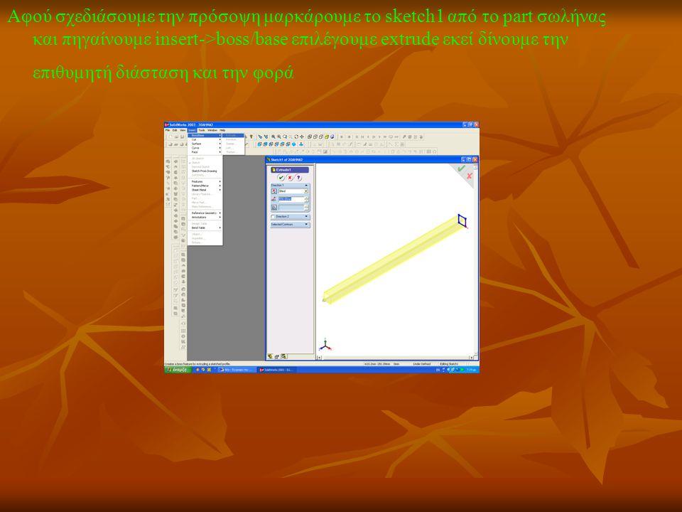 Αφού σχεδιάσουμε την πρόσοψη μαρκάρουμε το sketch1 από το part σωλήνας και πηγαίνουμε insert->boss/base επιλέγουμε extrude εκεί δίνουμε την επιθυμητή