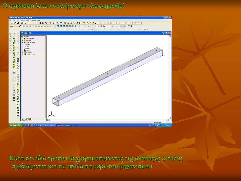 Ο σχεδιασμός του σωλήνα έχει ολοκληρωθεί Κατά τον ίδιο τρόπο και χρησιμοποιώντας της ανάλογες εντολές σχεδιάζονται και τα υπόλοιπα μέρη του μηχανισμού