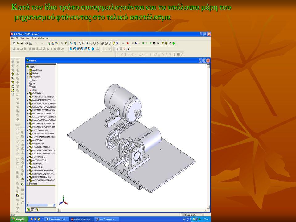 Κατά τον ίδιο τρόπο συναρμολογούνται και τα υπόλοιπα μέρη του μηχανισμού φτάνοντας στο τελικό αποτέλεσμα Κατά τον ίδιο τρόπο συναρμολογούνται και τα υ
