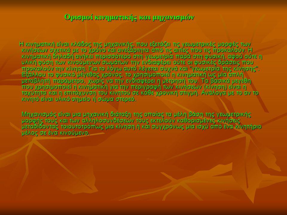 Ορισμοί κινηματικής και μηχανισμών Η κινηματική είναι κλάδος της μηχανικής, που εξετάζει τις γεωμετρικές μορφές των κινήσεων σχετικά με το χρόνο και α