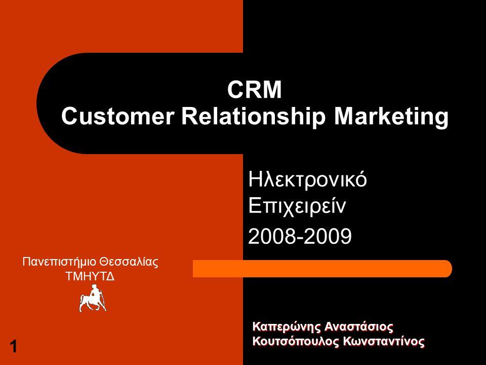 1 CRM Customer Relationship Marketing Ηλεκτρονικό Επιχειρείν 2008-2009 Πανεπιστήμιο Θεσσαλίας ΤΜΗΥΤΔ Καπερώνης Αναστάσιος Κουτσόπουλος Κωνσταντίνος