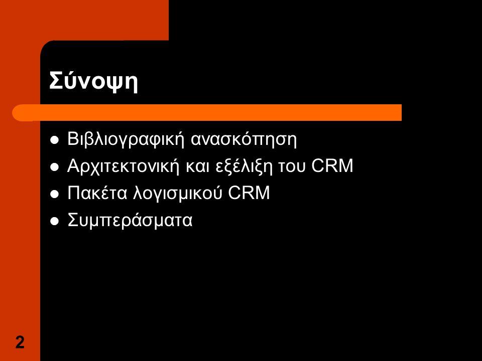 2 Σύνοψη Βιβλιογραφική ανασκόπηση Αρχιτεκτονική και εξέλιξη του CRM Πακέτα λογισμικού CRM Συμπεράσματα