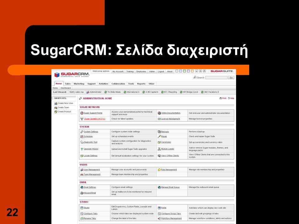 SugarCRM: Σελίδα διαχειριστή 22