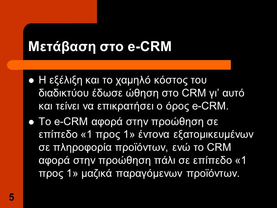 5 Μετάβαση στο e-CRM Η εξέλιξη και το χαμηλό κόστος του διαδικτύου έδωσε ώθηση στο CRM γι' αυτό και τείνει να επικρατήσει ο όρος e-CRM.