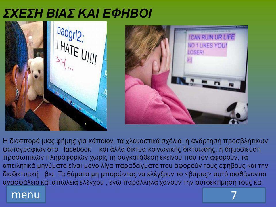 ΣΧΕΣΗ ΒΙΑΣ ΚΑΙ ΕΦΗΒΟΙ Η διασπορά μιας φήμης για κάποιον, τα χλευαστικά σχόλια, η ανάρτηση προσβλητικών φωτογραφιών στο facebooκ και άλλα δίκτυα κοινων