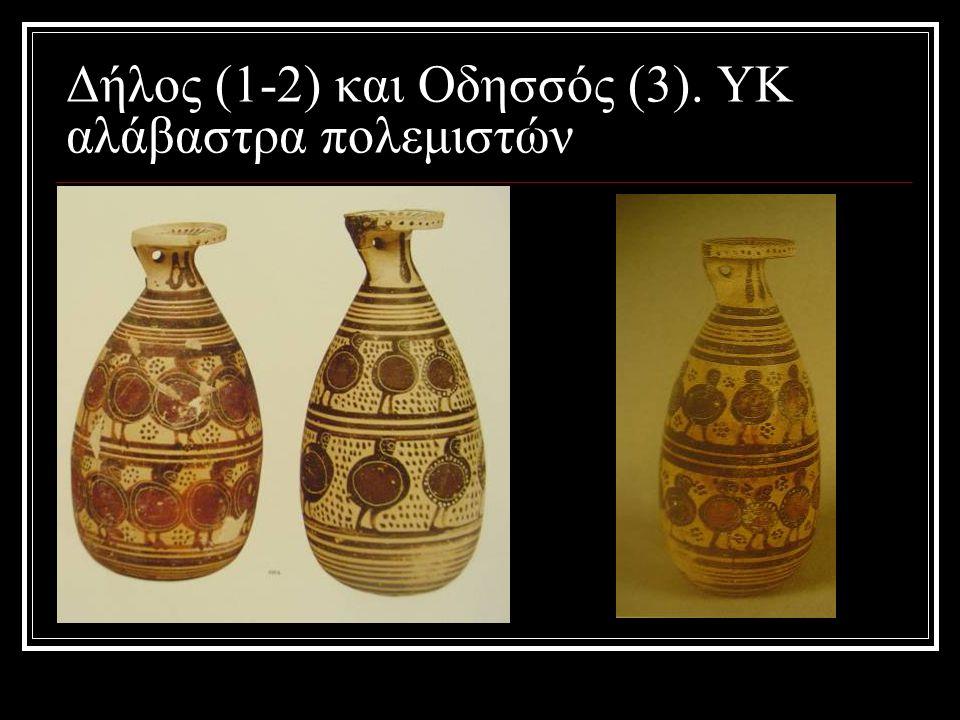 Δήλος (1-2) και Οδησσός (3). ΥΚ αλάβαστρα πολεμιστών