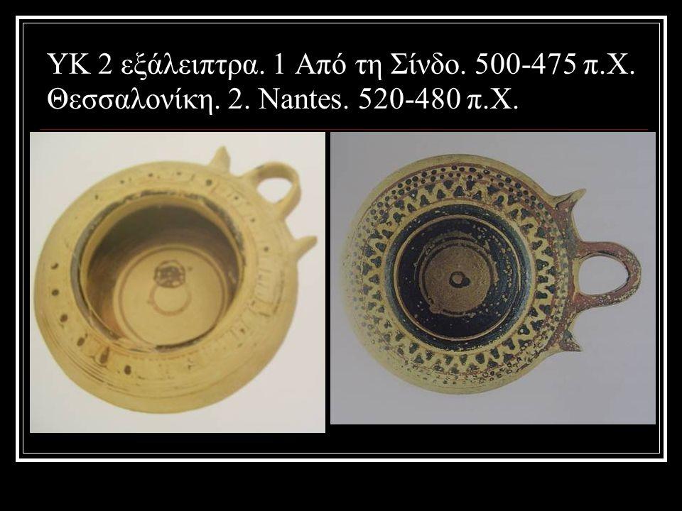 YK 2 εξάλειπτρα. 1 Από τη Σίνδο. 500-475 π.Χ. Θεσσαλονίκη. 2. Nantes. 520-480 π.Χ.