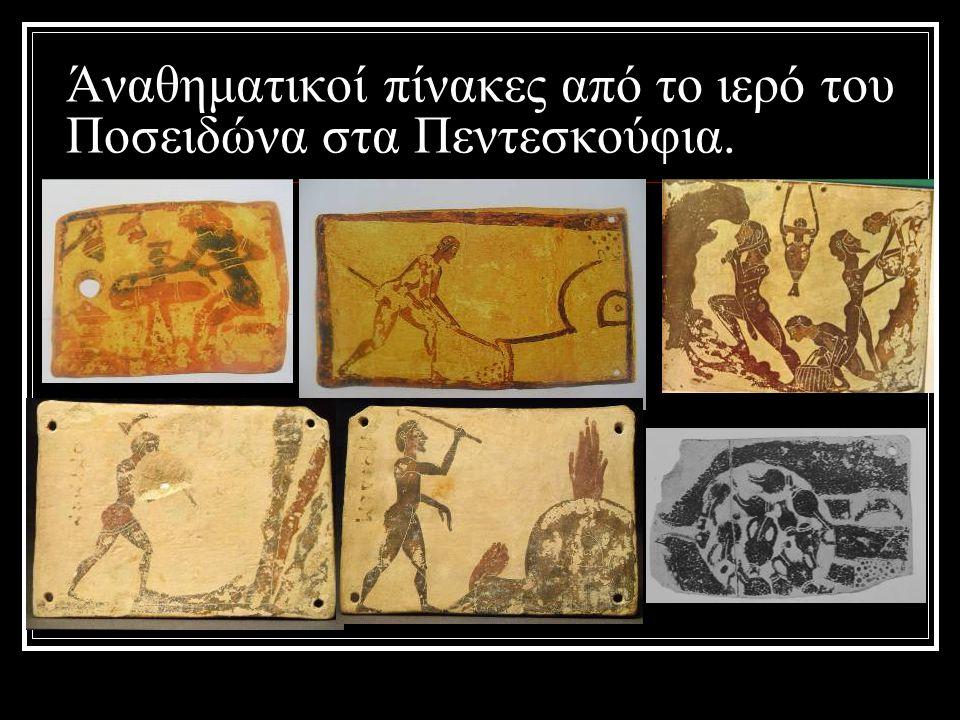 Άναθηματικοί πίνακες από το ιερό του Ποσειδώνα στα Πεντεσκούφια.