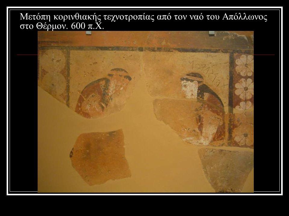 Μετόπη κορινθιακής τεχνοτροπίας από τον ναό του Απόλλωνος στο Θέρμον. 600 π.Χ.
