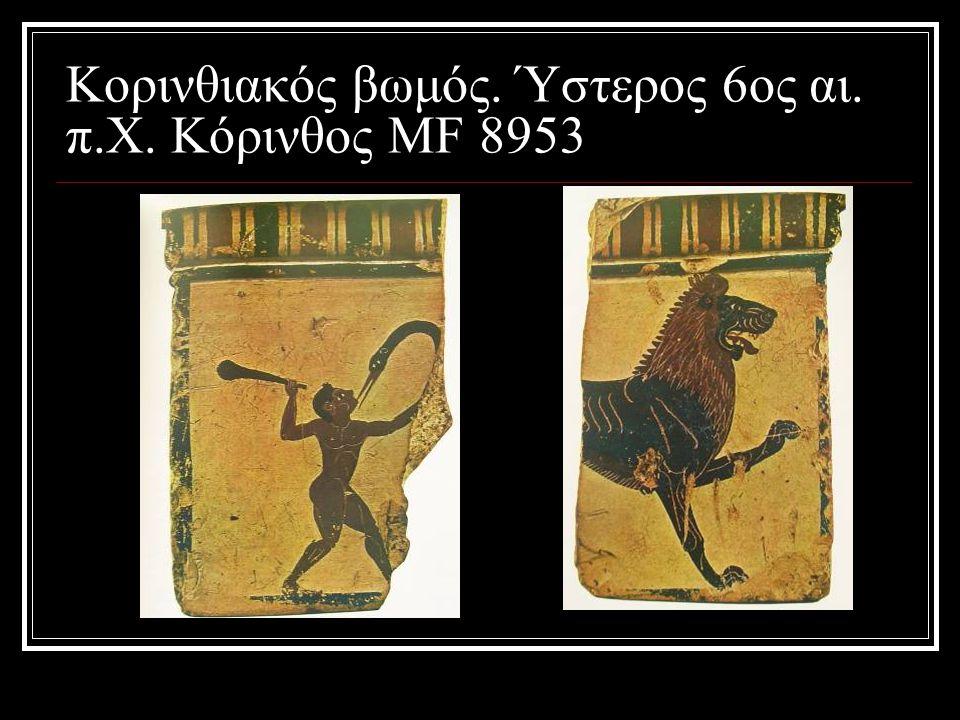 Κορινθιακός βωμός. Ύστερος 6ος αι. π.Χ. Κόρινθος MF 8953