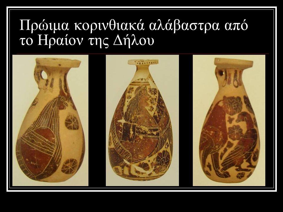 Πρώιμα κορινθιακά αλάβαστρα από το Ηραίον της Δήλου