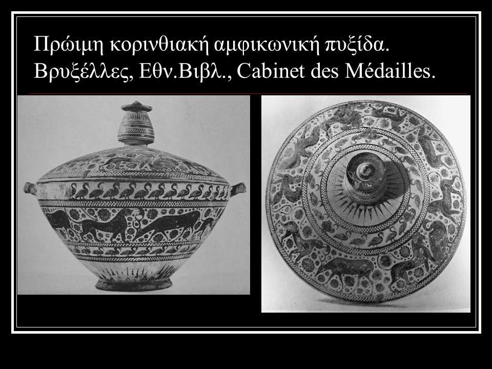Πρώιμη κορινθιακή αμφικωνική πυξίδα. Βρυξέλλες, Εθν.Βιβλ., Cabinet des Médailles.