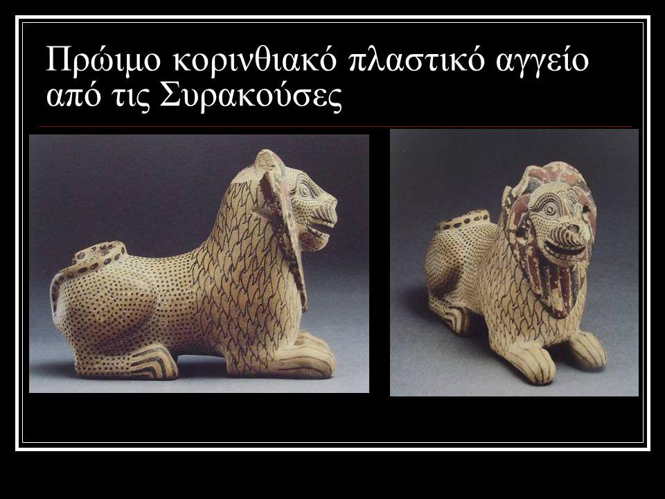 Πρώιμο κορινθιακό πλαστικό αγγείο από τις Συρακούσες