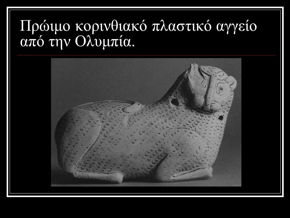 Πρώιμο κορινθιακό πλαστικό αγγείο από την Ολυμπία.