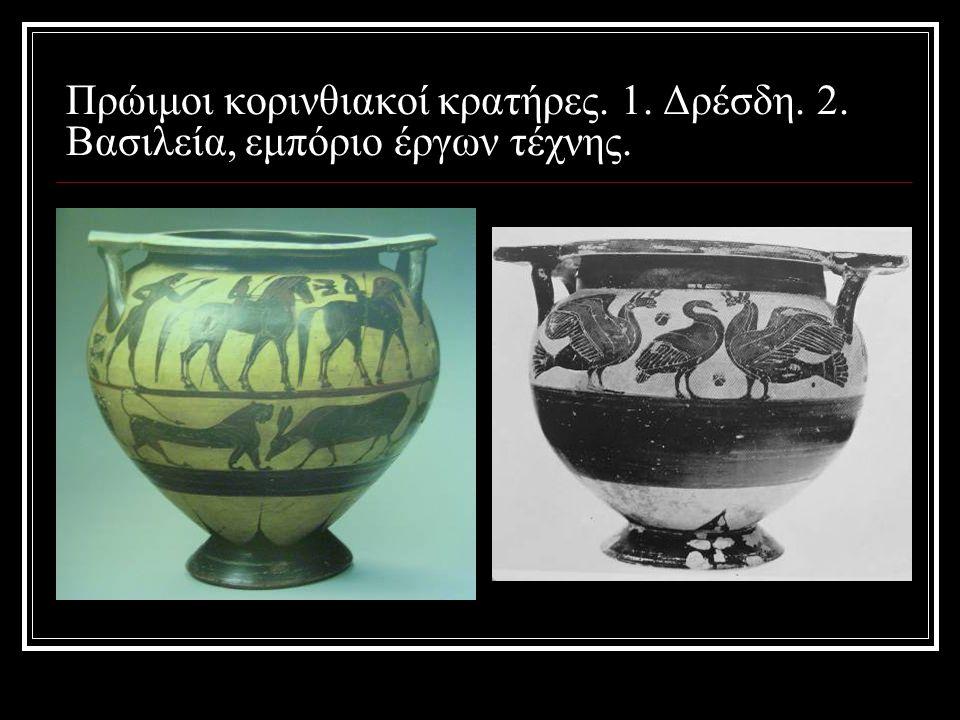 Πρώιμοι κορινθιακοί κρατήρες. 1. Δρέσδη. 2. Βασιλεία, εμπόριο έργων τέχνης.
