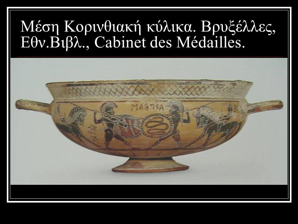 Μέση Κορινθιακή κύλικα. Βρυξέλλες, Εθν.Βιβλ., Cabinet des Médailles.
