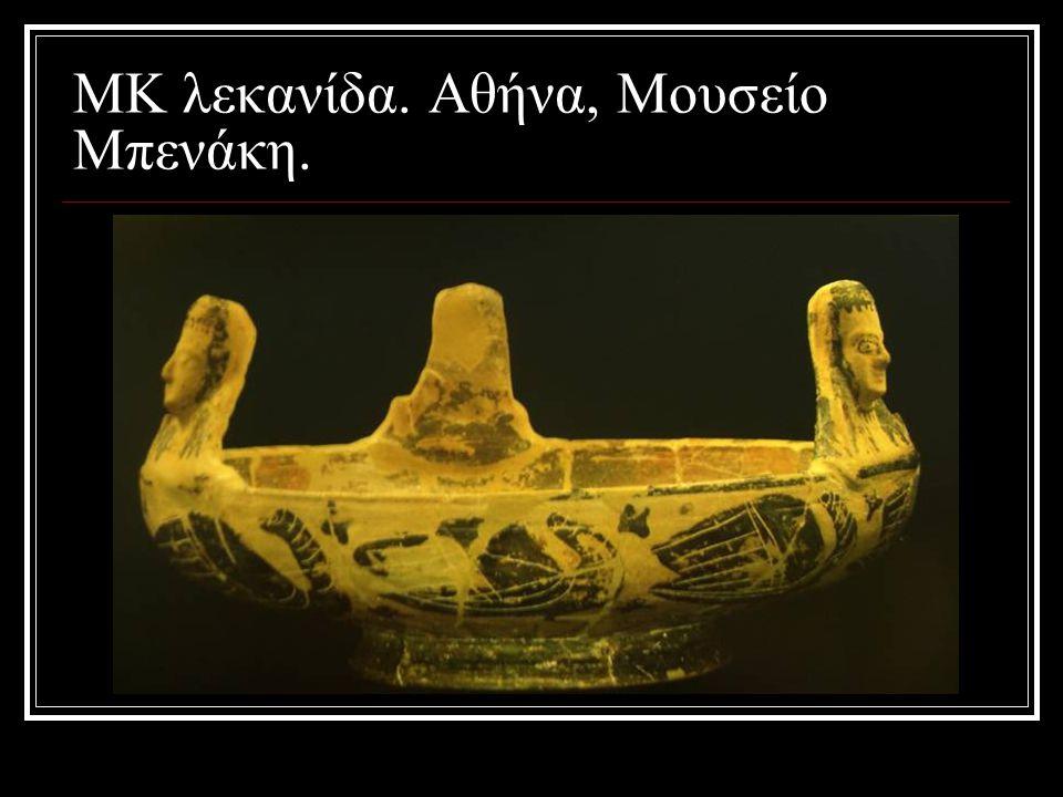 ΜΚ λεκανίδα. Αθήνα, Μουσείο Μπενάκη.