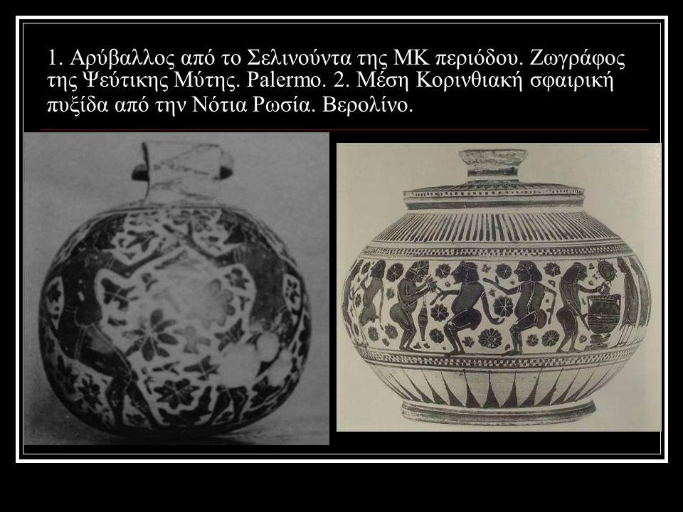 1.Αρύβαλλος από το Σελινούντα της ΜΚ περιόδου. Ζωγράφος της Ψεύτικης Μύτης.