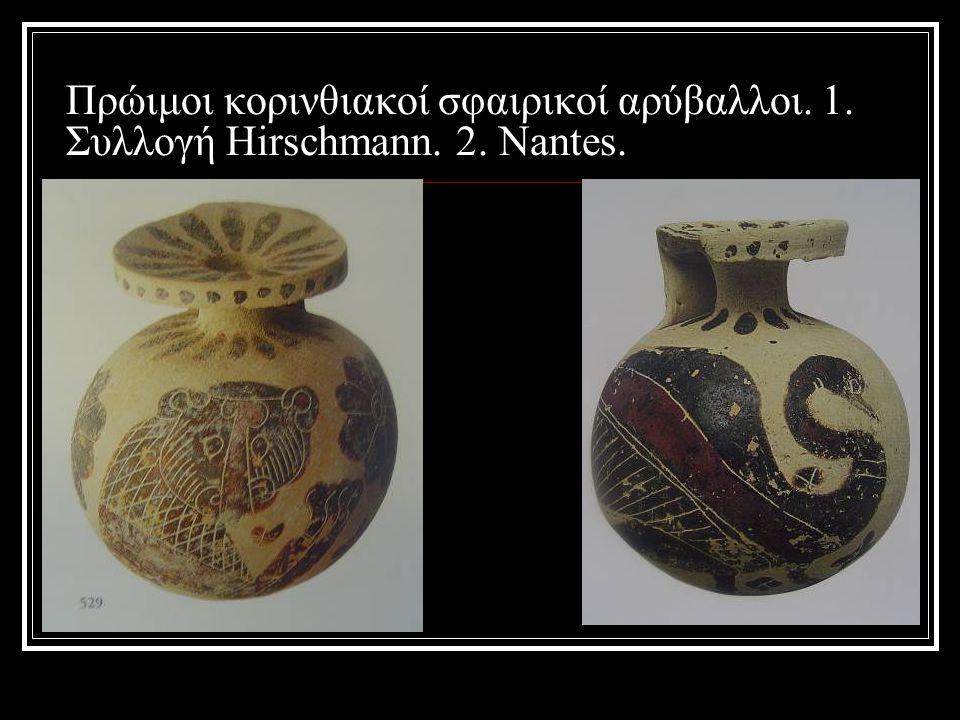 Πρώιμοι κορινθιακοί σφαιρικοί αρύβαλλοι. 1. Συλλογή Hirschmann. 2. Nantes.
