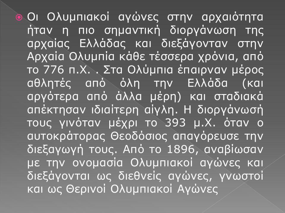  Οι Ολυμπιακοί αγώνες στην αρχαιότητα ήταν η πιο σημαντική διοργάνωση της αρχαίας Ελλάδας και διεξάγονταν στην Αρχαία Ολυμπία κάθε τέσσερα χρόνια, από το 776 π.Χ..