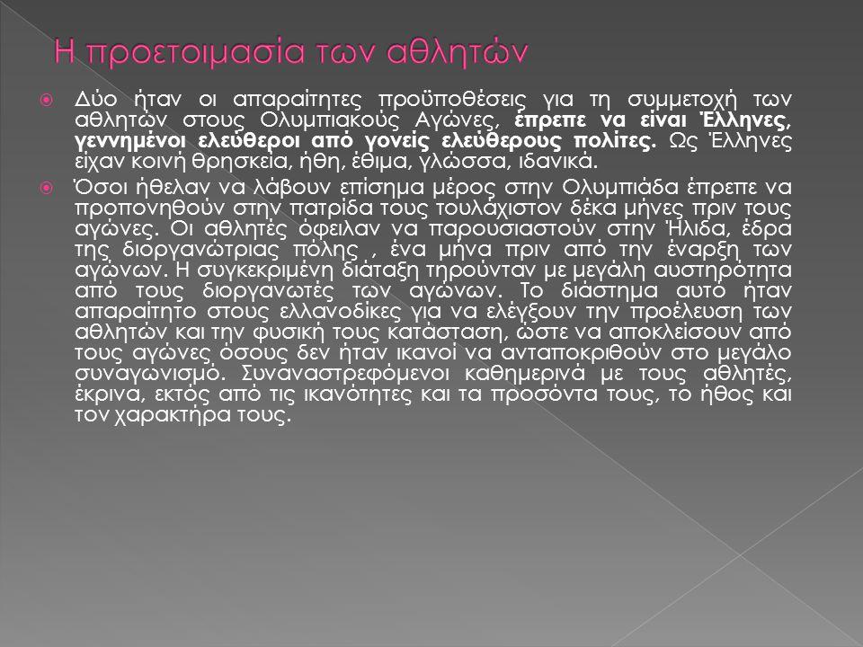  Δύο ήταν οι απαραίτητες προϋποθέσεις για τη συμμετοχή των αθλητών στους Ολυμπιακούς Αγώνες, έπρεπε να είναι Έλληνες, γεννημένοι ελεύθεροι από γονείς ελεύθερους πολίτες.
