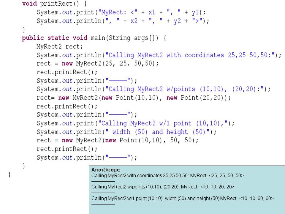 Αποτέλεσμα Calling MyRect2 with coordinates 25,25 50,50: MyRect: ————— Calling MyRect2 w/points (10,10), (20,20): MyRect: ————— Calling MyRect2 w/1 point (10,10), width (50) and height (50) MyRect: —————
