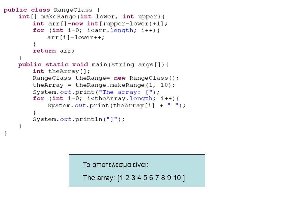 Το αποτέλεσμα είναι: The array: [1 2 3 4 5 6 7 8 9 10 ]