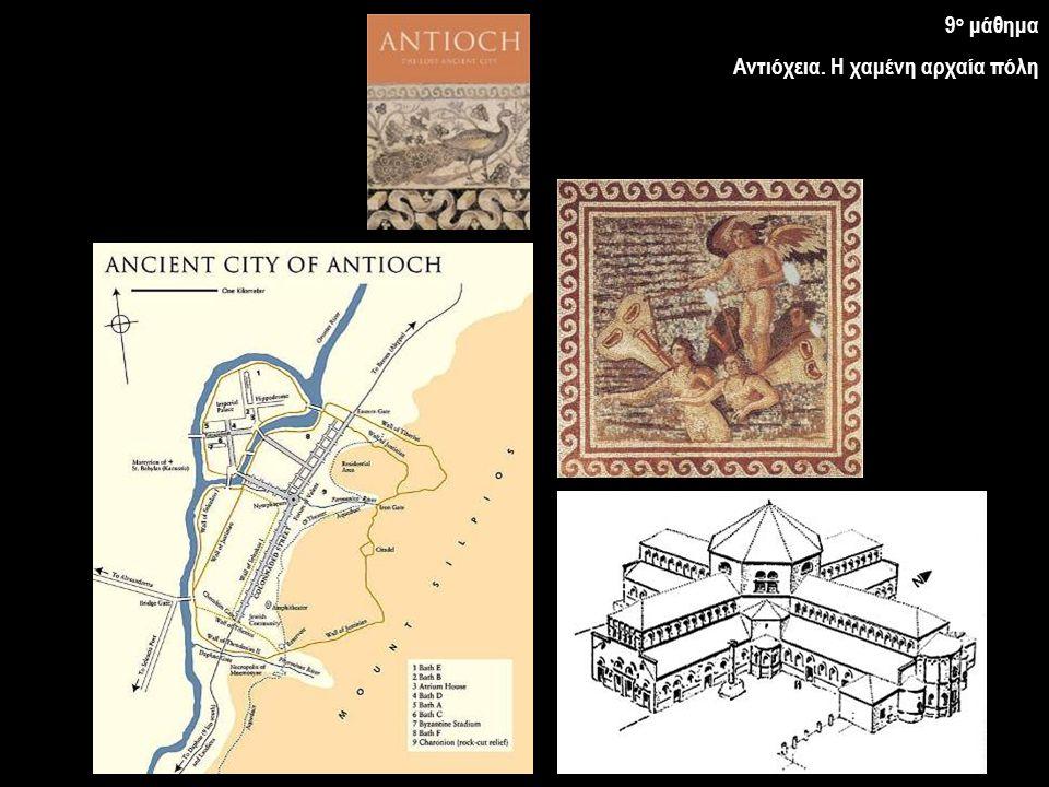9 ο μάθημα Αντιόχεια. Η χαμένη αρχαία πόλη