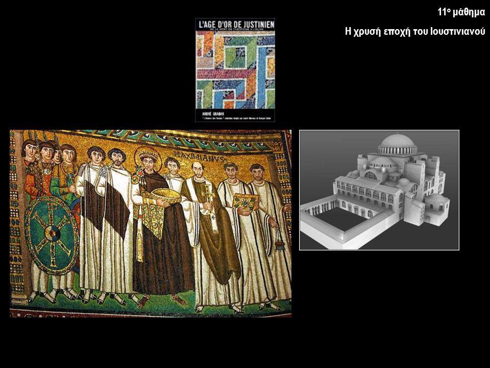 11 ο μάθημα Η χρυσή εποχή του Ιουστινιανού