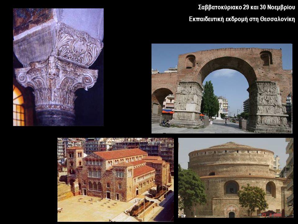 Σαββατοκύριακο 29 και 30 Νοεμβρίου Εκπαιδευτική εκδρομή στη Θεσσαλονίκη