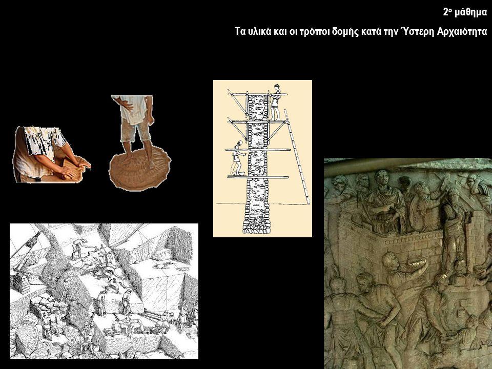 2 ο μάθημα Τα υλικά και οι τρόποι δομής κατά την Ύστερη Αρχαιότητα