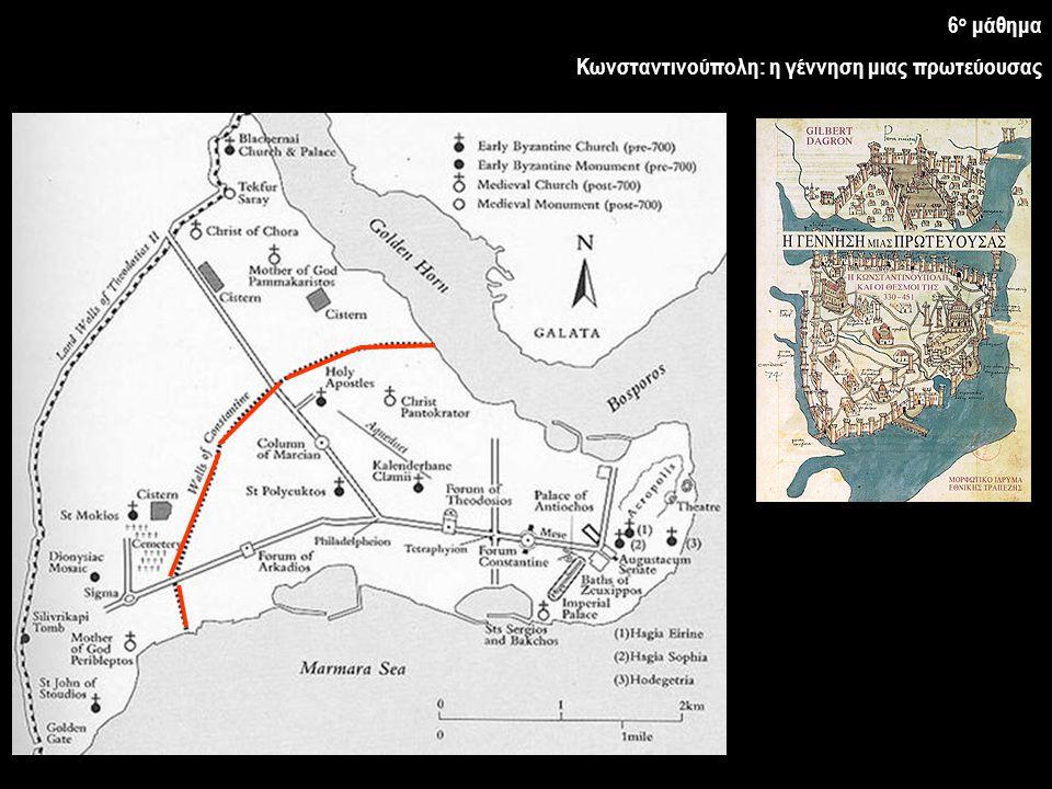 6 ο μάθημα Κωνσταντινούπολη: η γέννηση μιας πρωτεύουσας