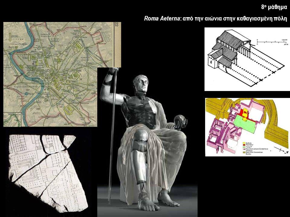 8 ο μάθημα Roma Aeterna : από την αιώνια στην καθαγιασμένη πόλη