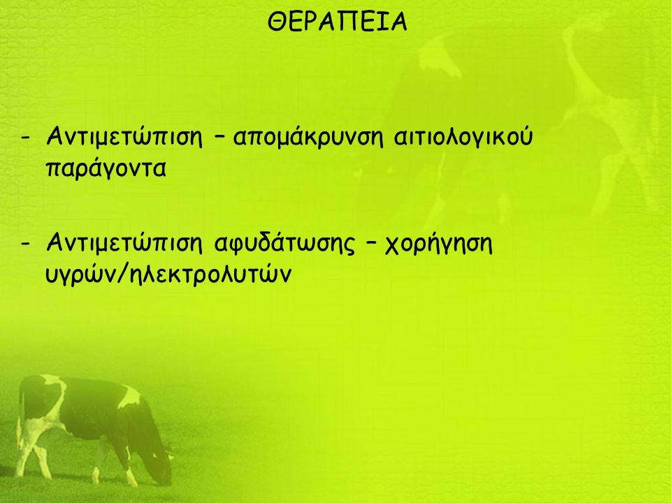 ΘΕΡΑΠΕΙΑ -Αντιμετώπιση – απομάκρυνση αιτιολογικού παράγοντα -Αντιμετώπιση αφυδάτωσης – χορήγηση υγρών/ηλεκτρολυτών
