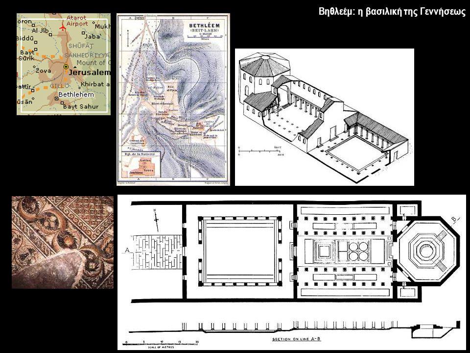 Βηθλεέμ: η βασιλική της Γεννήσεως