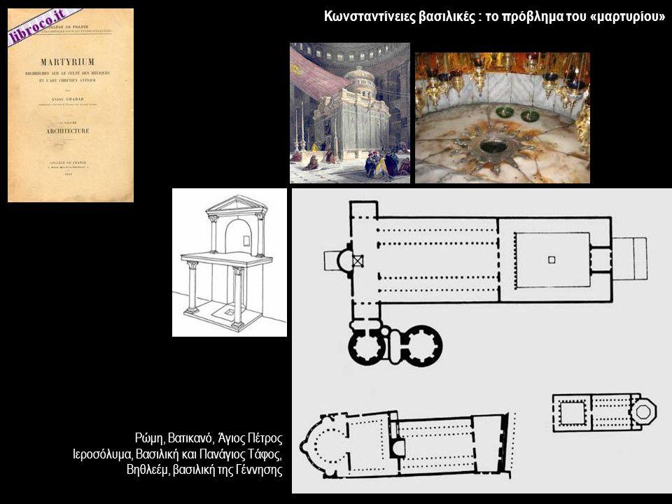Κωνσταντίνειες βασιλικές : το πρόβλημα του «μαρτυρίου» Ρώμη, Βατικανό, Άγιος Πέτρος Ιεροσόλυμα, Βασιλική και Πανάγιος Τάφος, Βηθλεέμ, βασιλική της Γέν
