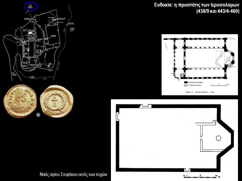 Ναός αγίου Στεφάνου εκτός των τειχών Ευδοκία: η προστάτις των Ιεροσολύμων (438/9 και 443/4-460)