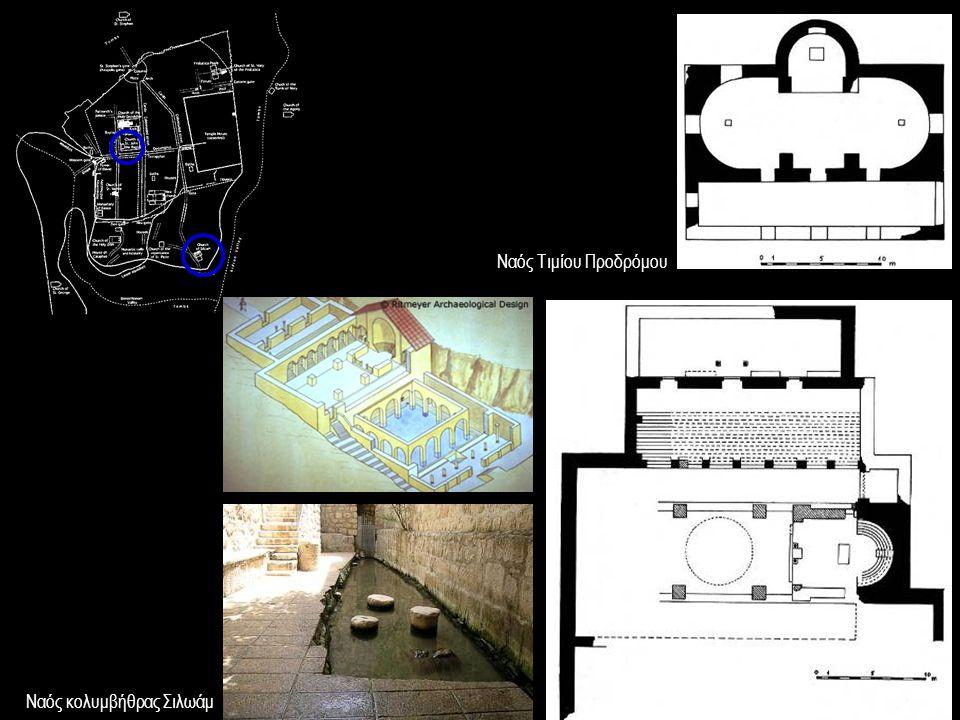 Ναός κολυμβήθρας Σιλωάμ Ναός Τιμίου Προδρόμου