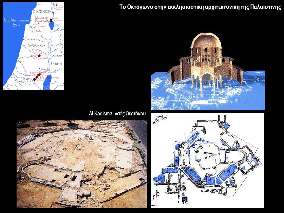 Al-Kadisma, ναός Θεοτόκου Το Οκτάγωνο στην εκκλησιαστική αρχιτεκτονική της Παλαιστίνης
