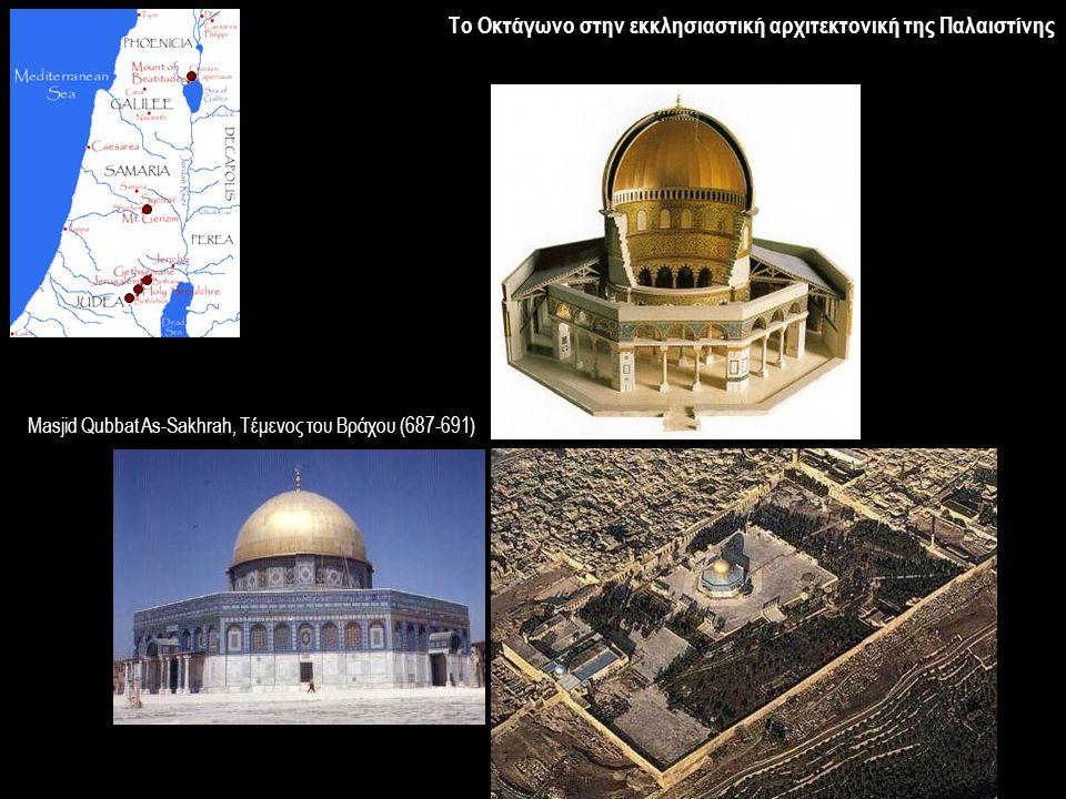 Masjid Qubbat As-Sakhrah, Τέμενος του Βράχου (687-691) Το Οκτάγωνο στην εκκλησιαστική αρχιτεκτονική της Παλαιστίνης