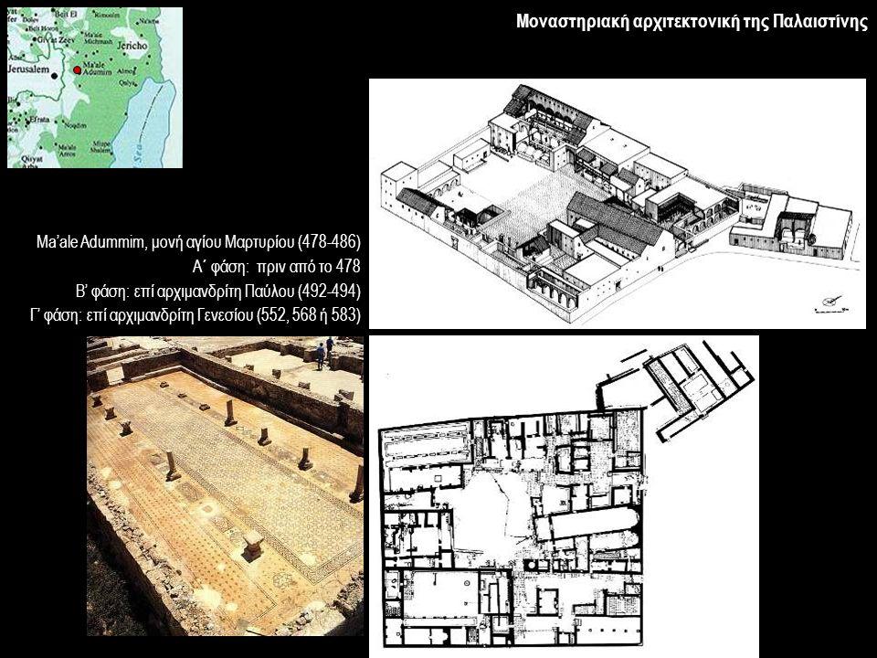 Ma'ale Adummim, μονή αγίου Μαρτυρίου (478-486) Α΄ φάση: πριν από το 478 Β' φάση: επί αρχιμανδρίτη Παύλου (492-494) Γ' φάση: επί αρχιμανδρίτη Γενεσίου